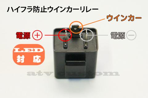 トライク 12V 3ピン LED ハイフラ防止 ウインカーリレー