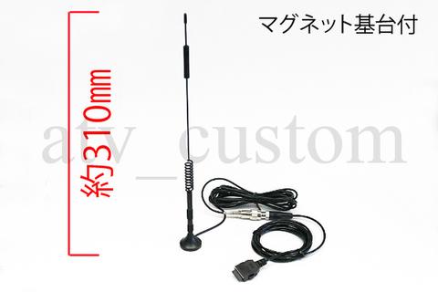 au (cdmaOne) 高利得 室内外両用 高感度アンテナSET 携帯電話