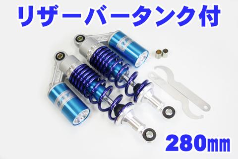 ATV 四輪バギー モンキー サスペンション 280㎜ 紫/青 RFY製