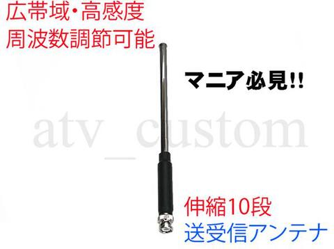 高感度 広帯域 周波数調整可能 送受信アンテナHF~1000MHz