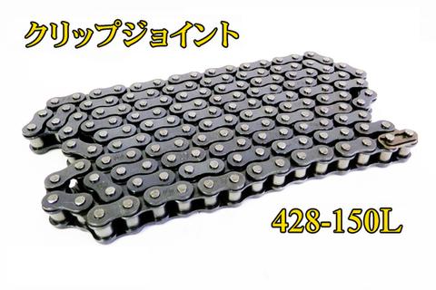 ATV 四輪バギー 428 サイズ ドライブ チェーン 428-150L ブラック
