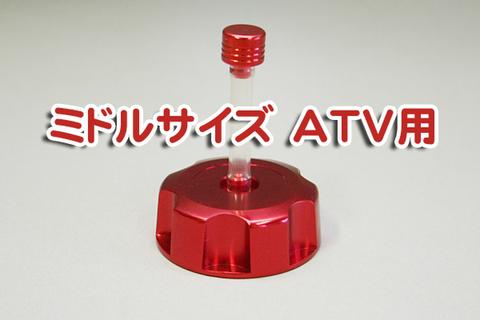 ATV 四輪 バギー ミドルサイズ 燃料 タンクキャップ 赤