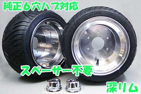 ジャイロ X キャノピー UP ホイール タイヤ ミニカー登録 純正6穴対応 ワイトレ 超扁平 205/30-10 太足