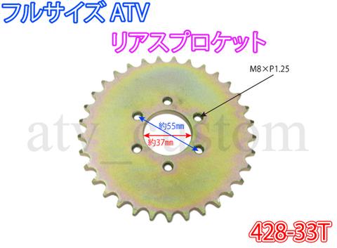 中華ATV バギー フルサイズ リア スプロケット デフ無 428-33T