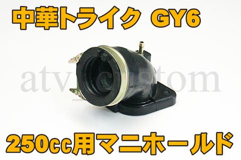中華トライク 中国製スクーター GY6 エンジン 2500㏄ マニホールド インマニ