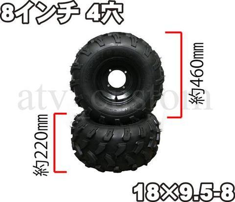 ATV 四輪バギー オフロード タイヤ ホイール SET 8インチ 18×9.5-8