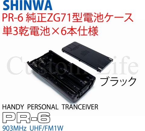 シンワ パーソナル無線   PR-6 電池ケース ブラック 信和通信 無線機 pr-6 ハンディー機 単3 単三乾電池×6本仕様 ZG71型 SHINWA 903MHz 純正品 正規品