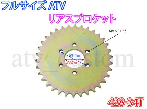 中華ATV バギー フルサイズ リア スプロケット デフ無 428-34T