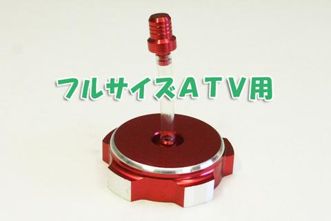ATV 四輪バギー フルサイズ 中華バギー 燃料 ガソリン タンクキャップ 薄型 赤