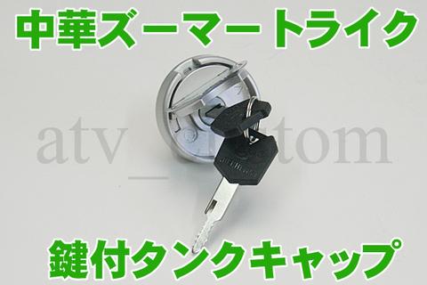 ズーマータイプ トライク 鍵付 燃料タンクキャップ ガソリン 中華ズーマー