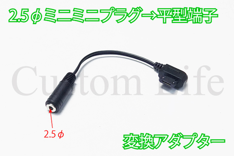 携帯電話 変換 2.5φ 3極 ミニミニプラグ→平型端子 コード付き