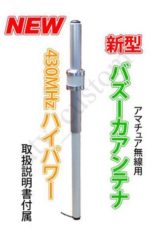 新型 NEW バズーカ アンテナ 430MH帯 日本製 250W ハイパワー デューカ ロケットアンテナ