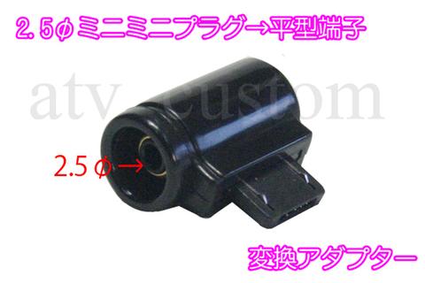 携帯電話 変換アダプター 2.5φ 4極 ミニミニプラグ→平型端子 マイク 接続