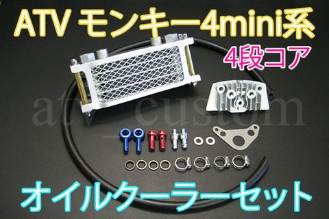 ATV 四輪バギー モンキー系エンジン オイルクーラーセット 4段コア 金