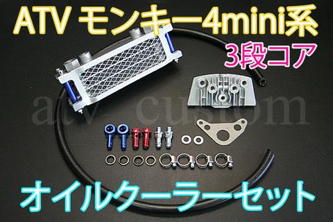 ATV 四輪バギー モンキー系エンジン オイルクーラーセット 3段コア 青