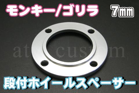 モンキー ゴリラ 段付 アルミ製 ホイール スペーサー 7mm