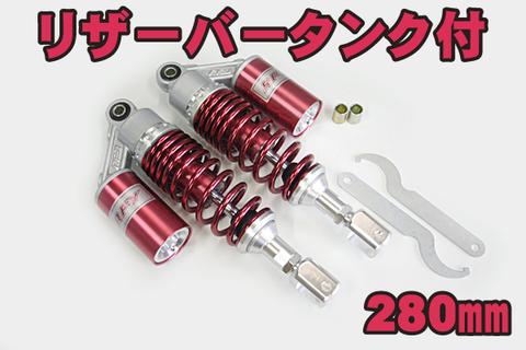 マジェスティ 125 コマジェ 5CA シグナス ローダウン サスペンション 280 赤/赤