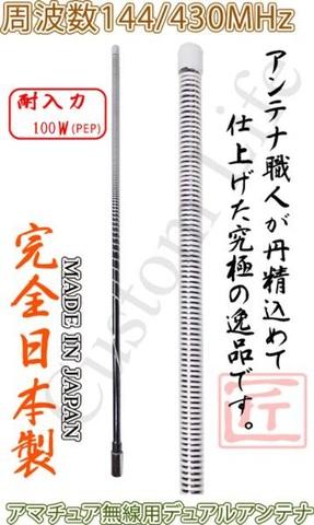●アマチュア無線用 デュアルアンテナ 144/430MHz 日本製 CB無線タイプ デコトラ ダンプ 軽トラ 手巻き ヘリカルアンテナ風 アートトラック