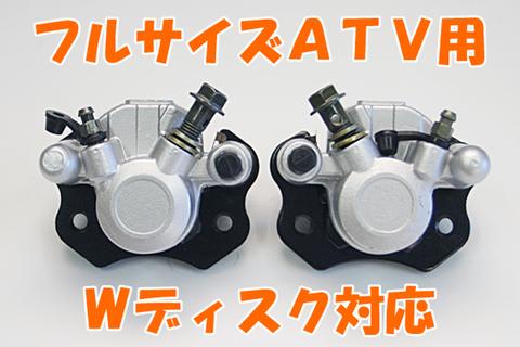 ATV フルサイズ バギー フロント ブレーキ キャリパー 銀