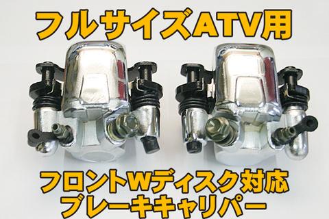 ATV バギー Wディスク ブレーキ キャリパー フルサイズ用