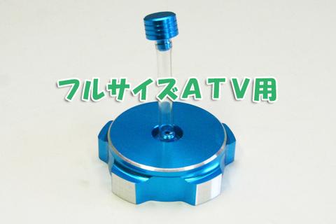 ATV 四輪バギー フルサイズ 中華バギー 燃料 ガソリン タンクキャップ 薄型 青