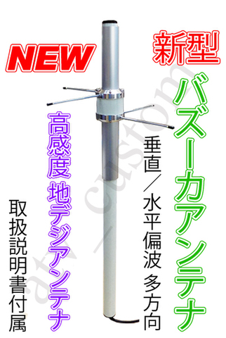 新型 NEW バズーカ アンテナ 日本製 高感度 多方向 水平/垂直波両用 デコトラ ダンプ トラック 改造 テレビアンテナ ロケットアンテナ デューカ