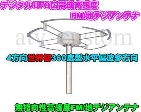 UFO アンテナ 高感度 無指向性 地デジ デコトラ キャンピングカー Cタイプ