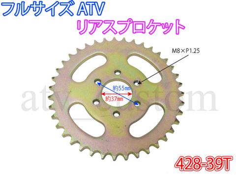 中華ATV バギー フルサイズ リア スプロケット デフ無 428-39T