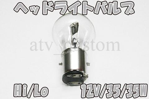 ATV 4輪バギー 中華モンキー ヘッドライト バルブ