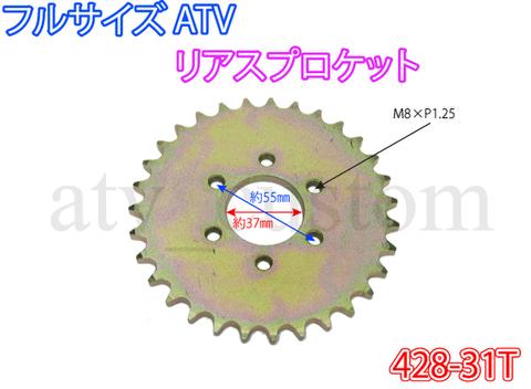 中華ATV バギー フルサイズ リア スプロケット デフ無 428-31T