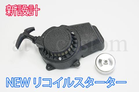 新設計 ミニATV ポケバイ ポケットバイク 最新型 リコイルスターター NEW