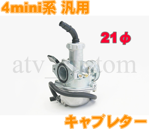 ATV 四輪バギー モンゴリ カブ 21mm 汎用 21φ キャブレター 4スト