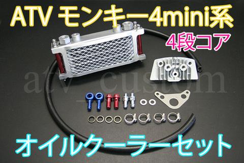 ATV 四輪バギー モンキー系エンジン オイルクーラーセット 4段コア 赤