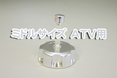 ATV 四輪 バギー ミドルサイズ 燃料 タンクキャップ 銀