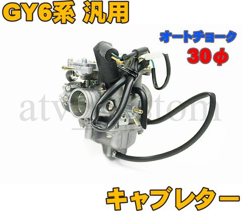 中国製トライク GY6系 エンジン 30φキャブレター 30㎜ GY6 スクーター