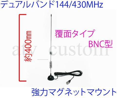 144/430MHz 強力 デュアル 覆面 マグネット アンテナ BNC型
