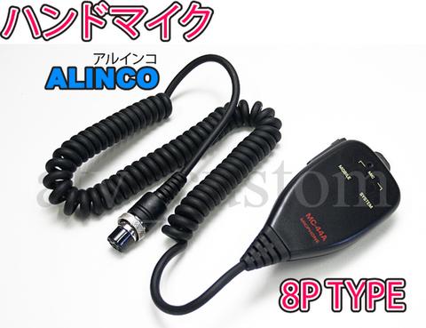 ALINCO アルインコ 8P ハンドマイク 取説付 MC-44A