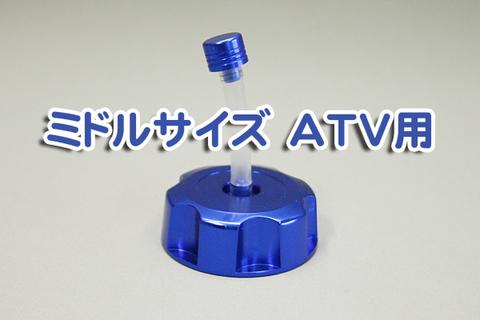 ATV 四輪 バギー ミドルサイズ 燃料 タンクキャップ 青