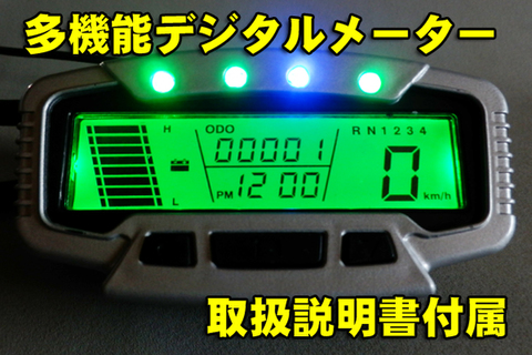 ATV 四輪バギー トライク デジタル スピードメーター
