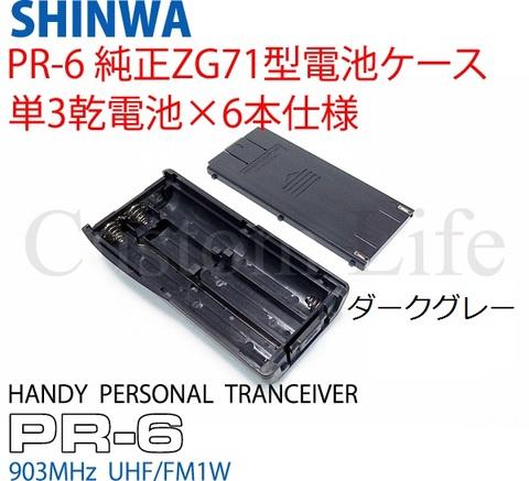シンワ パーソナル無線   PR-6 電池ケース ダークグレー 信和通信 無線機 pr-6 ハンディー機 単3 単三乾電池×6本仕様 ZG71型 SHINWA 903MHz 純正品 正規品