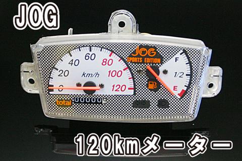 ジョグ JOG 3KJ 3YJ 3YK 120㎞ スピードメーター 社外