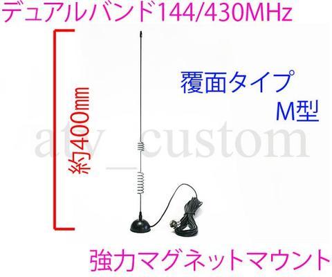 144/430MHz 強力 デュアル 覆面 マグネット アンテナ M型