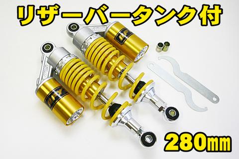 ATV 四輪バギー モンキー サスペンション 280㎜ 黄/金 RFY製