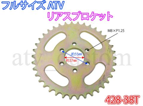 中華ATV バギー フルサイズ リア スプロケット デフ無 428-38T