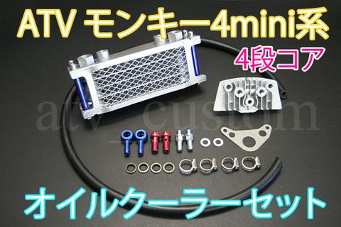 ATV 四輪バギー モンキー系エンジン オイルクーラーセット 4段コア 青