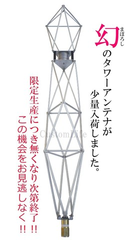 タワーアンテナ 【日本製】限定生産 26MHz~28MHz CB無線 アマチュア無線 実用アンテナ デコトラ ダンプ アートトラック イベント 撮影会