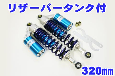 ATV 四輪バギー モンキー サスペンション 320㎜ 紫/青 RFY製