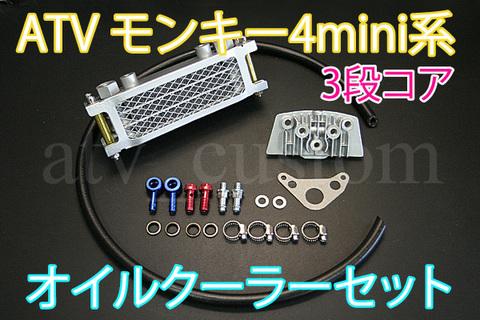 ATV 四輪バギー モンキー系エンジン オイルクーラーセット 3段コア 金