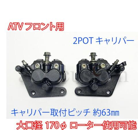 ATV 四輪バギー フロント 2ポッド 2ポット キャリパー ビッグローター専用 左右 2POT