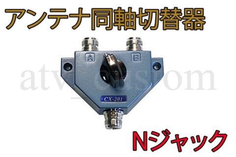アンテナ 同軸切替器 N型 最大 1200MHz 業務無線 アマチュア無線